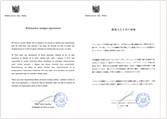 ペルー大使館推薦状